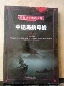 经典百年海战大观:中途岛航母战