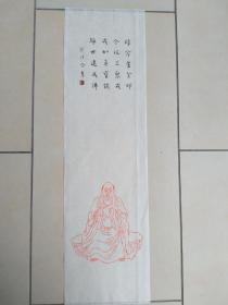 书房小雅品《弘一法师朱墨绘罗汉》3