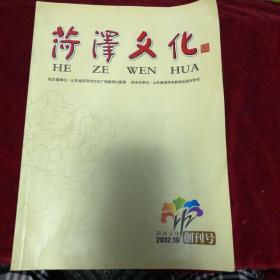菏泽文化 2012.10创刊号