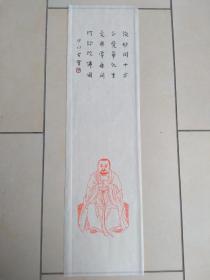 书房小雅品《弘一法师朱墨绘罗汉》6