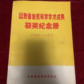山东省自然科学学术成果获奖纪念册(1982~1987)