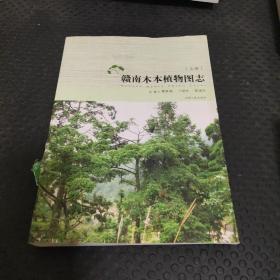 赣南木本植物图志(上册)