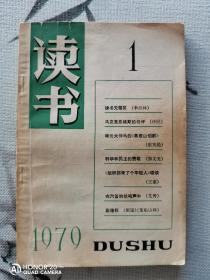 读书 1979 1 创刊号