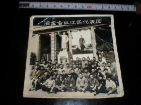 精品文革--老照片!!  1968年,北京前门饭店<<参加冶金会议的----江苏代表团团员合影>>!  (大幅毛主席画像,勇敢捍卫最高指示; 好多代表合影,都捧宝书,端毛像,胸前配戴好多枚毛像章!  非常漂亮!  背面有合影代表单位姓名等;非常稀少!