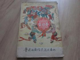 罕见民国时期32开本《鲁迅的创作方法及其他》一九四一年再版-尊D-3(7788)