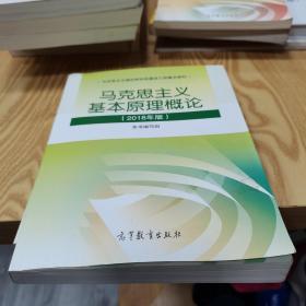 马克思主义基本原理概论(2018年版),正版有防伪,有划线随机发货
