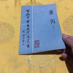 百病中医自我疗养丛书,泄泻