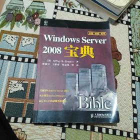 Windows Server 2008宝典