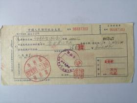 1957年中国人民银行现金支票:定远县郎峰庵水库工程工务所