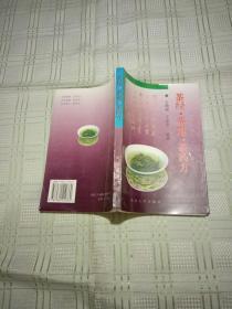 茶经 茶道 茶药方
