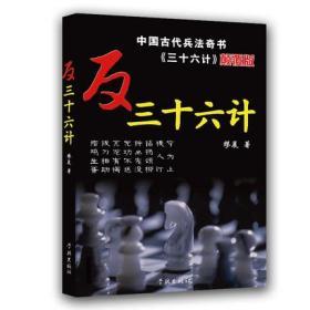 反三十六计 中国古代兵法奇书三十六计颠覆版