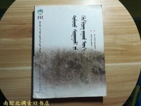 中学语文教材教法(蒙文)