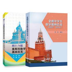 苏联中学生数学奥林匹克试题汇编