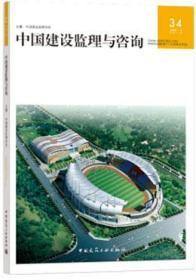 中国建设监理与咨询34 9787112253531 中国建设监理协会 中国建筑工业出版社 蓝图建筑书店