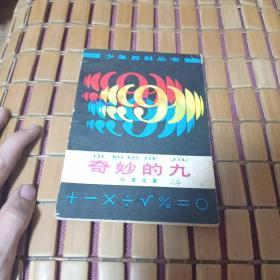 奇妙的九(少年百科丛书)