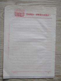 文革带最高指示信纸四页
