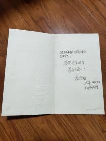 1987年内蒙古黄埔军校同学会会长高启柏赠石家庄黄埔军校同学会天津组手写新年贺卡