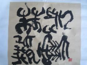 著名篆刻家傅其伦先生书法作品,[飞花散雪],[卖家保真]