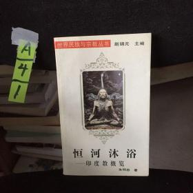 世界民族与宗教丛书:恒河沐浴——印度教概览(1994年一版一印,仅印1000册)