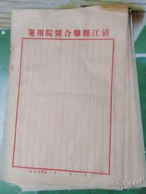 五十年代清江醫院用箋十頁
