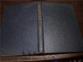 原版日本日文书 国际经济学の课题 井上次郎著 三和书房 昭和33年 大32开硬精装