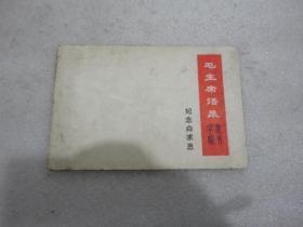 毛主席語錄隸書字帖 紀念白求恩【176】