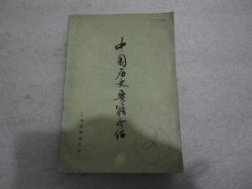 中國歷史要籍介紹【176】