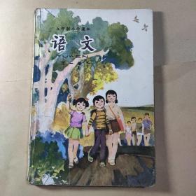 五年制小学课本    语文第一册