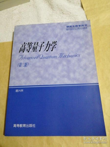 高等量子力学(第二版)