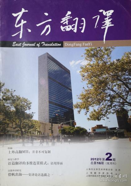 東方翻譯2012年2期