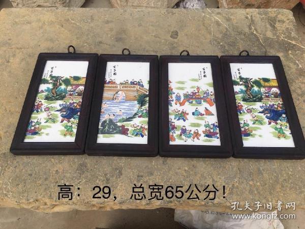 花梨木,小號瓷板畫【百子圖】畫質清晰,人物栩栩如生,生動有趣,擺設佳品!