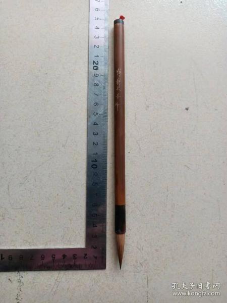 70年代庫存上下牛角鑲特制大蘭竹毛筆一支