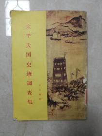 太平天国史迹调查集