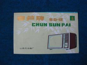 【老说明书】春笋牌SD-12型晶体管电视接收机 说明书