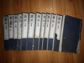 民國12年商務印書館甲種大開本宣紙線裝本《辭源》12厚冊一套全。品好。多圖。