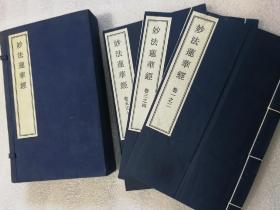 妙法莲华经【宣纸线装一函三册】
