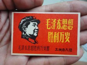 毛主席語錄紅色收藏出入證