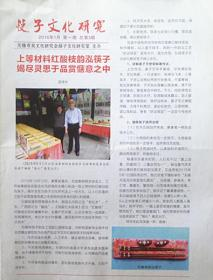 无锡筷子文化研究期刊5种
