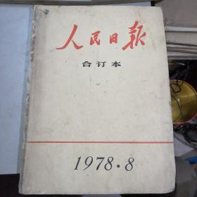 人民日报合订本1978年8月