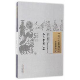 小儿推拿广意·中国古医籍整理丛书