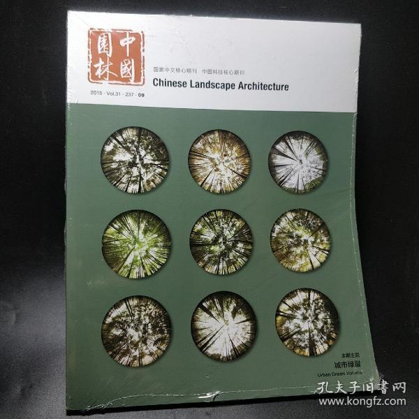中国园林 杂志 2015.09