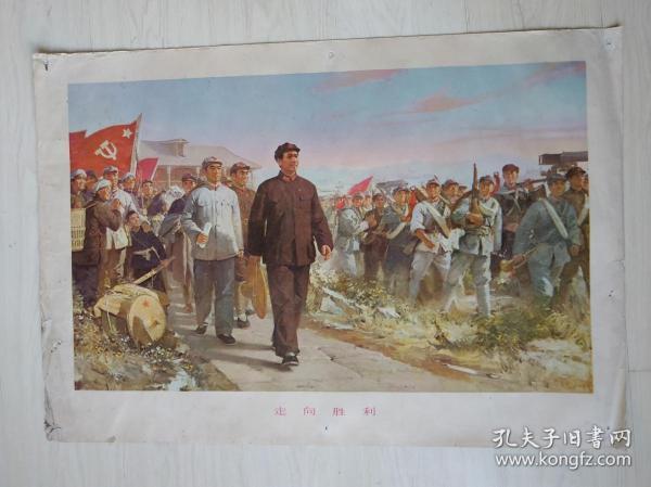 文革時期油畫繪制走向勝利宣傳畫,比較少見