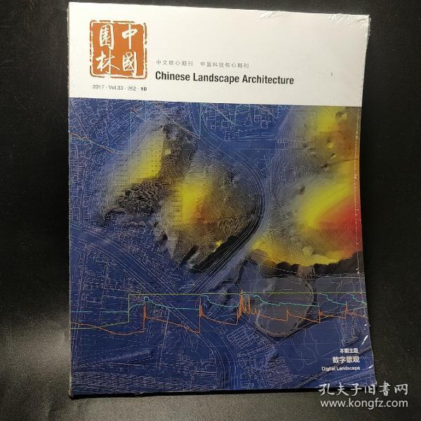 中国园林杂志2017.10