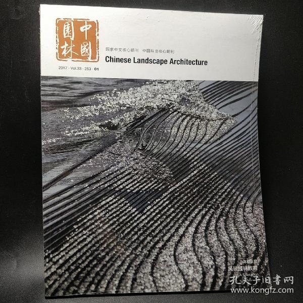 中国园林杂志 2017.01