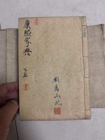 康熙字典(全套:六册:光绪丁未上海鸿文书局石印)