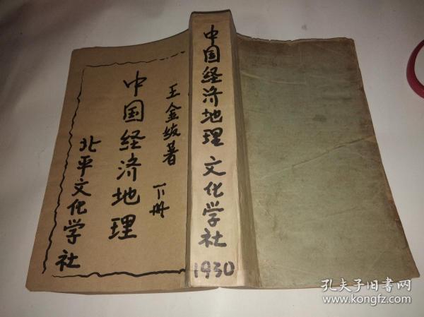 中国经济地理 下册