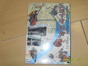 历史群像:图说城下町 江户(古地图)