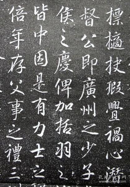 唐《高力士墓志铭》拓片