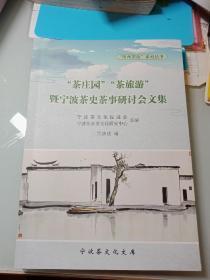 """""""茶庄园"""" """"茶旅游"""" 暨宁波茶史茶事研讨会文集"""