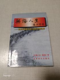 无悔人生 北京外国语大学50级学生回忆录